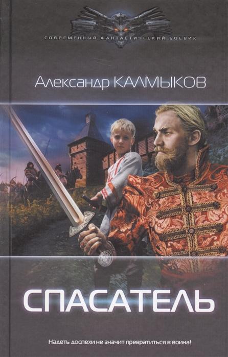 Калмыков А. Спасатель