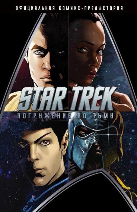 Джонсон М. Star Trek Погружение во тьму цена и фото