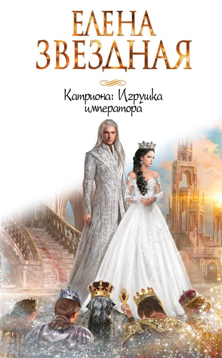 Звездная Е. Катриона Игрушка императора катриона