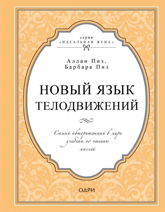 Пиз А. Новый язык телодвижений Самый авторитетный в мире учебник по чтению мыслей цена
