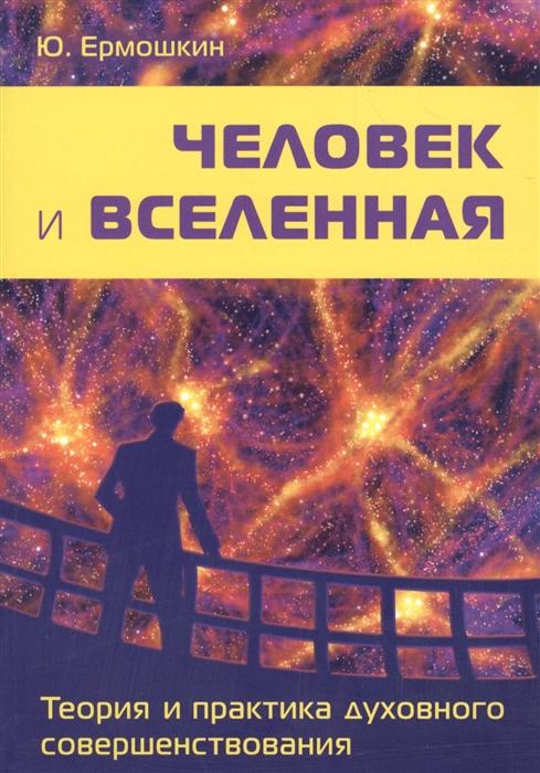 Ермошкин Ю. Человек и Вселенная Теория и практика духовного совершенствования цена