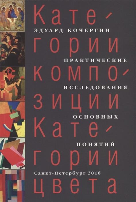 Кочергин Э. Категории композиции Категории цвета Практические исследования основных понятий цена в Москве и Питере