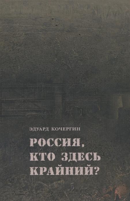 Кочергин Э. Россия кто здесь крайний кто здесь кто