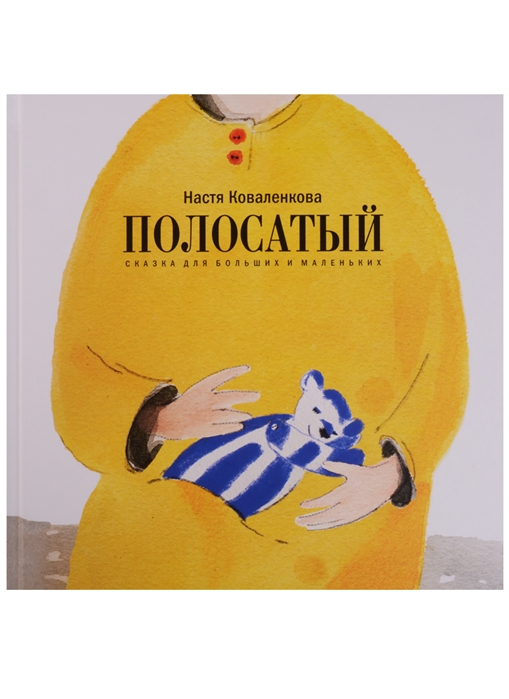 Коваленкова А. Полосатый