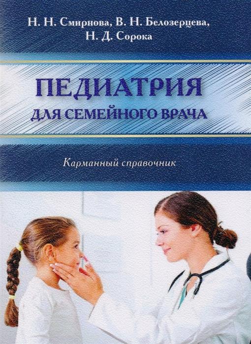 Смирнова Н., Белозерцева В., Сорока Н. Педиатрия для семейного врача