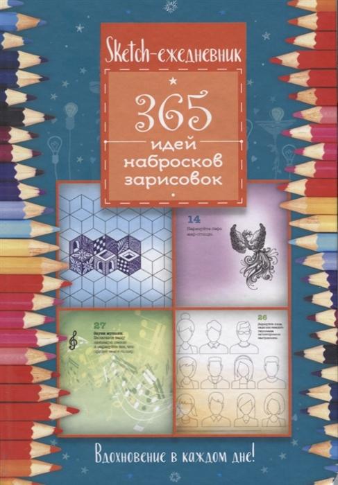 Потапова А. (сост.) Скетч-ежедневник 365 идей набросков зарисовок Вдохновение в каждом дне скетч ежедневник 365 идей цветные карандаши