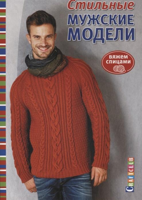 Стильные мужские модели вяжем спицами