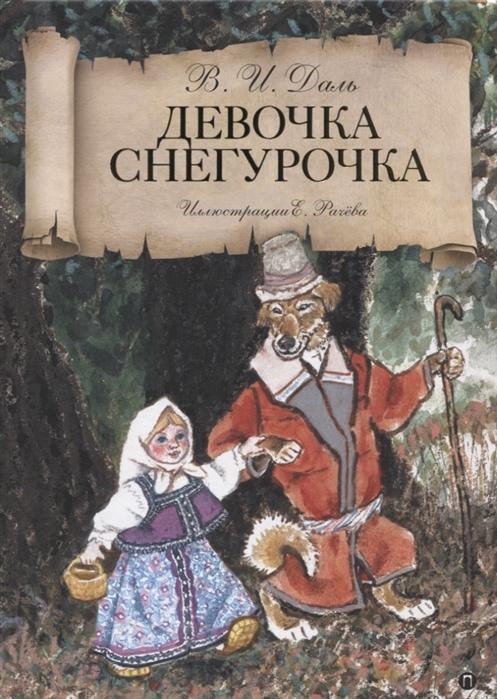 Даль В. Девочка Снегурочка Сказки цена