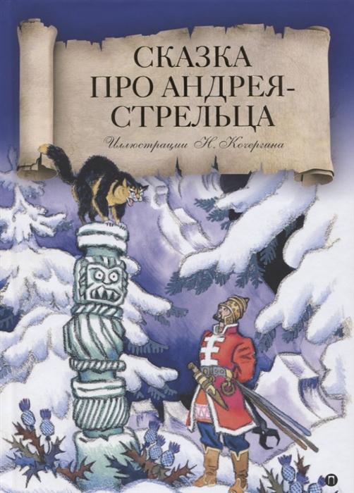 Купить Сказка про Андрея-стрельца Русская народная сказка, Пальмира, Сказки