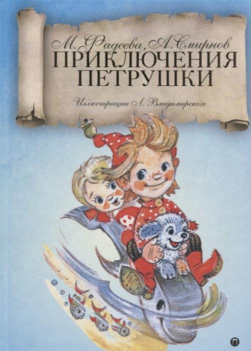 Приключения Петрушки Сказка