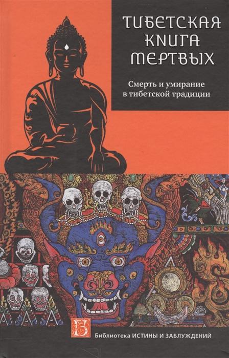 Мулин Г. Тибетская книга мертвых Смерть и умирание в тибетской традиции тибетская книга мудрости жить уверенно принимать смерть достойно