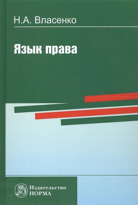 все цены на Власенко Н. Язык права Репринтное воспроизведение издания 1997 года онлайн
