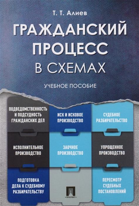 Алиев Т. Гражданский процесс в схемах Учебное пособие цена