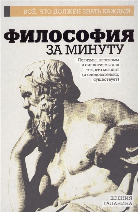 Галанина К. Философия за минуту