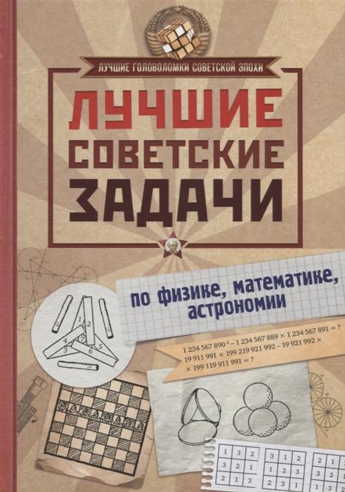Гусев И. Лучшие советские задачи по физике математике астрономии