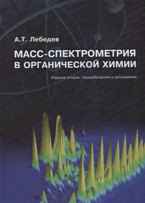 Лебедев А. Масс-спектрометрия в органической химии