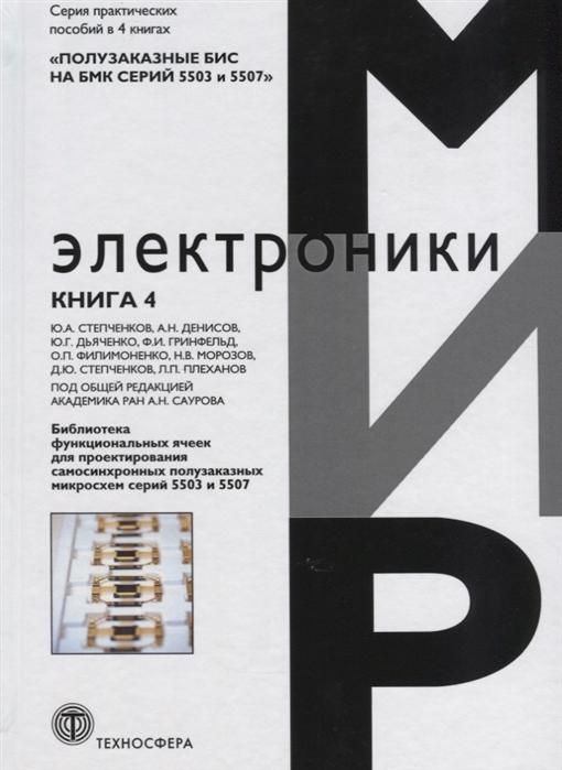 Степченков Ю., Денисов А., Дьяченко Ю. Библиотека функциональных ячеек для проектирования самосинхронных полузаказных микросхем серий 5503 и 5507 Книга 4