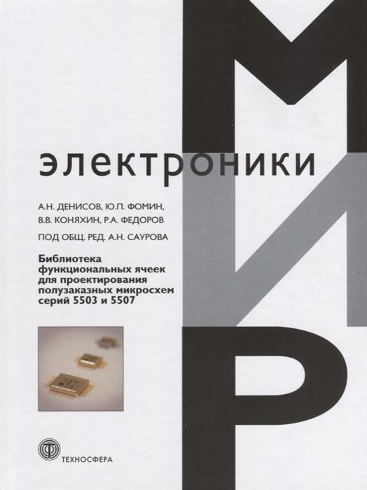 Денисов А. Библиотека функциональных ячеек для проектирования самосинхронных полузаказных микросхем серий 5503 и 5507