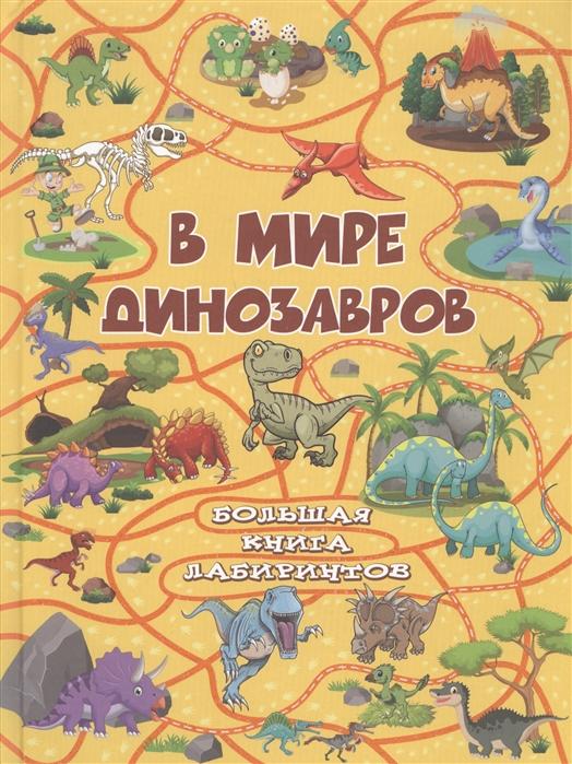 цена на Третьякова А. В мире динозавров