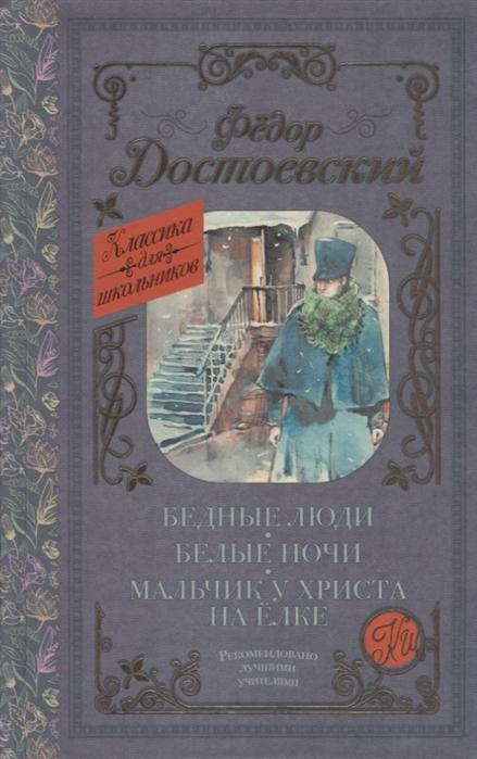 купить Достоевский Ф. Бедные люди Белые ночи Мальчик у Христа на елке дешево