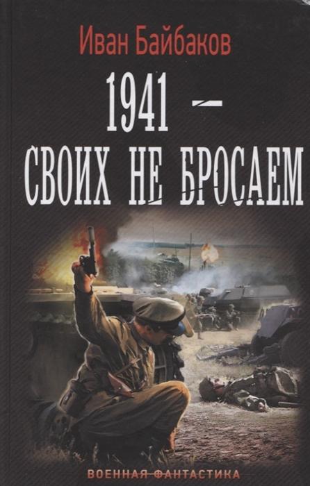 Байбаков И. 1941 - Своих не бросаем