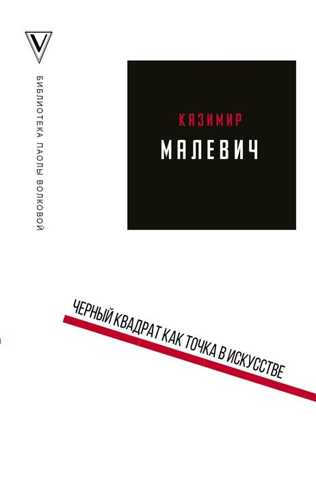 Малевич К Черный квадрат как точка в искусстве