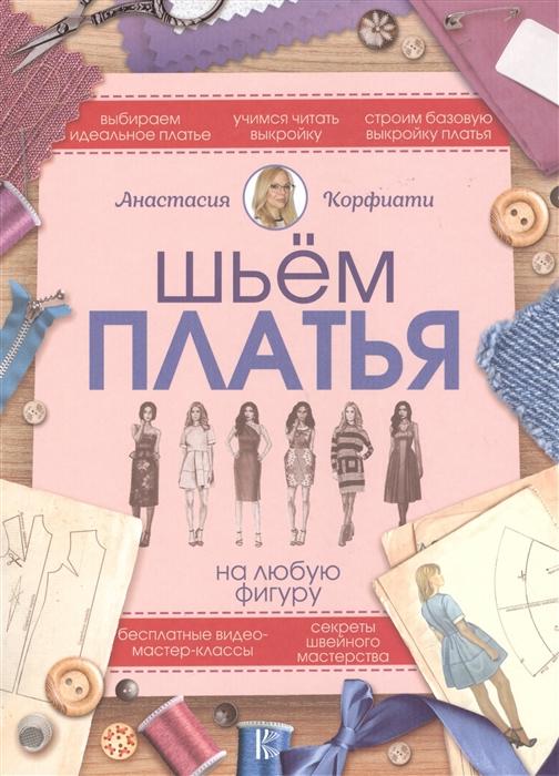 Корфиати А. Шьем платья на любую фигуру