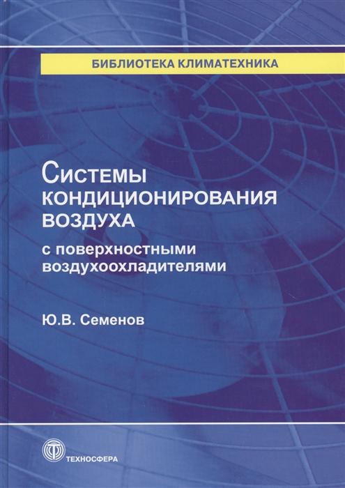 Семенов Ю. Системы кондиционирования воздуха с поверхностными воздухоохладителями
