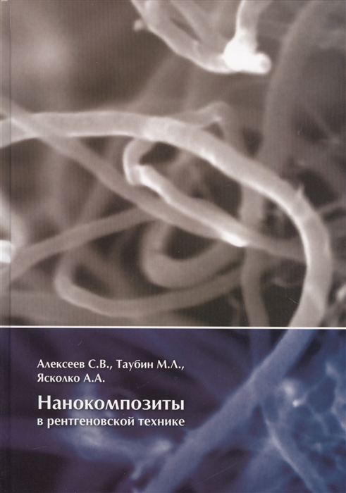 Алексеев С., Таубин М., Ясколко А. Нанокомпозиты в рентгеновской технике