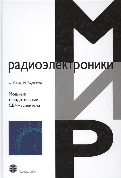 Сечи Ф., Буджатти М. Мощные твердотельные СВЧ-усилители