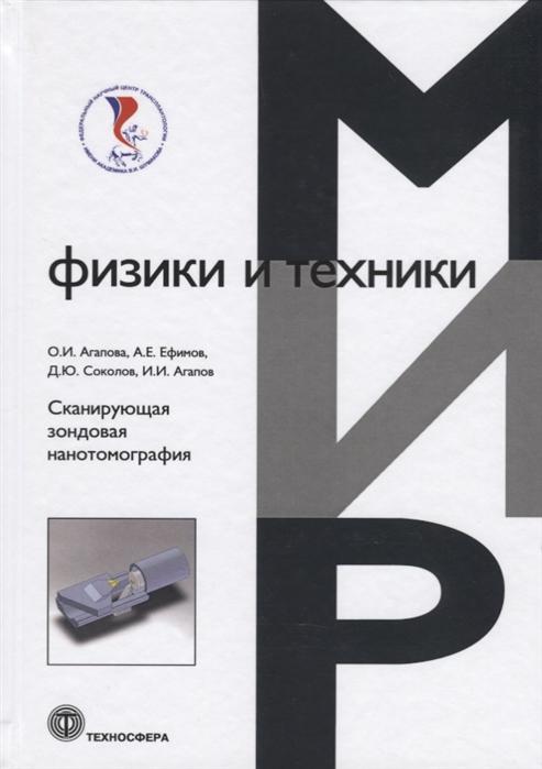 Агапова О., Ефимов А., Соколов Д., Агапов И. Сканирующая зондовая нанотомография сканирующая головка zsc 1