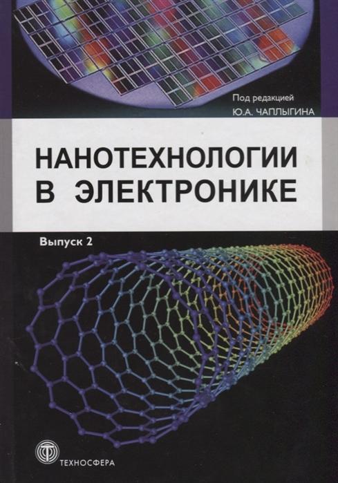Чаплыгин Ю., (ред.) Нанотехнологии в электронике Выпуск 2