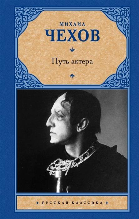 цены Чехов М. Путь актера