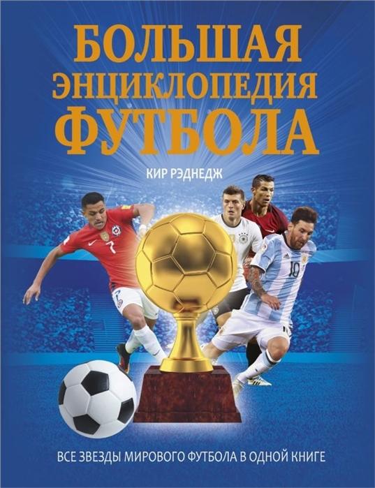 Рэднедж К. Большая энциклопедия футбола