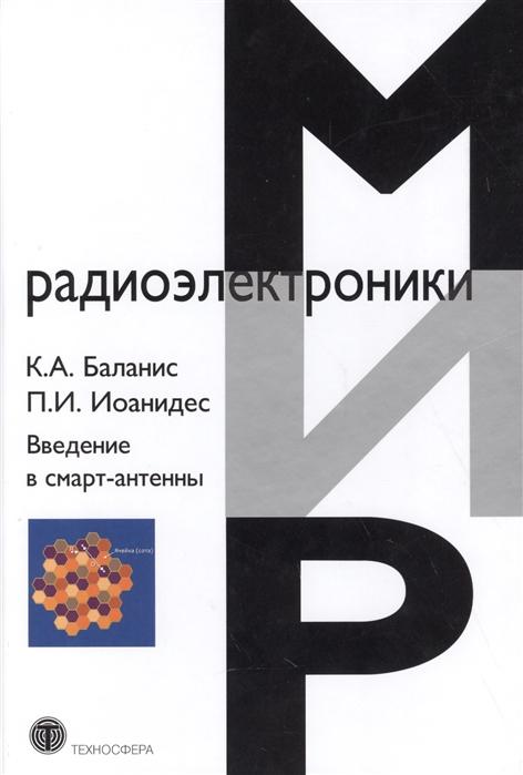 Баланис К., Иоанидес П. Введение в смарт-антенны