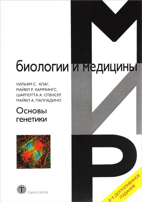 Клаг У., Каммингс М. и др. Основы генетики каммингс м кольцо роман