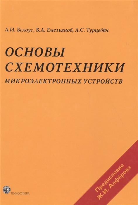 Белоус А., Емельянов В., Турцевич А. Основы схемотехники микроэлектронных устройств