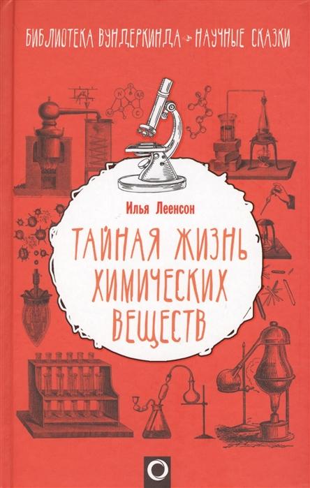 Леенсон И. Тайная жизнь химических веществ леенсон и а тайная жизнь химических веществ