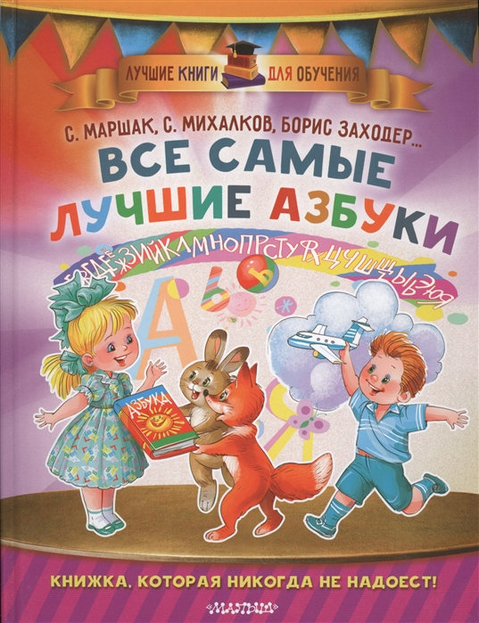 Маршак С., Заходер Б., Карганова Е., Михалков С. Все самые лучшие азбуки