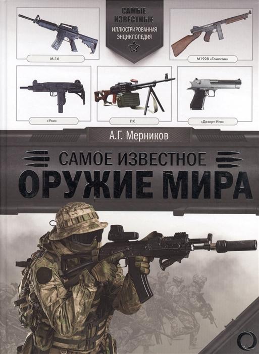 Мерников А. Самое известное оружие мира мерников а оружие иллюстрированный гид