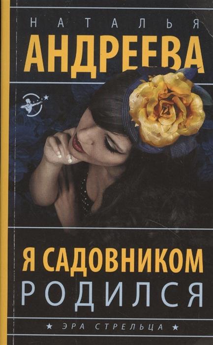 Андреева Н. Я садовником родился для новорожденных я родился