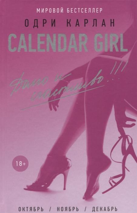 Карлан О. Calendar Girl Долго и счастливо Октябрь Ноябрь Декабрь правда 1956 октябрь декабрь