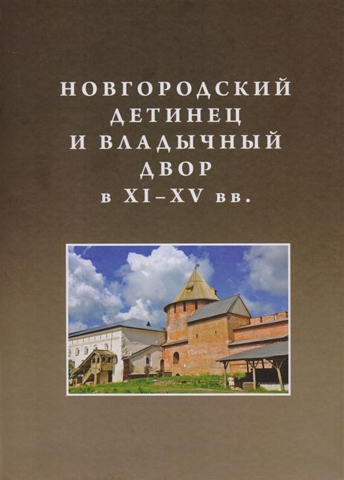 Новгородский детинец и Владычный двор в ХI ХV вв