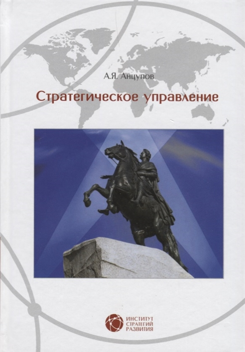 Анцупов А. Стратегическое управление а а гужин стратегическое управление региональным молочно продуктовым подкомплексом