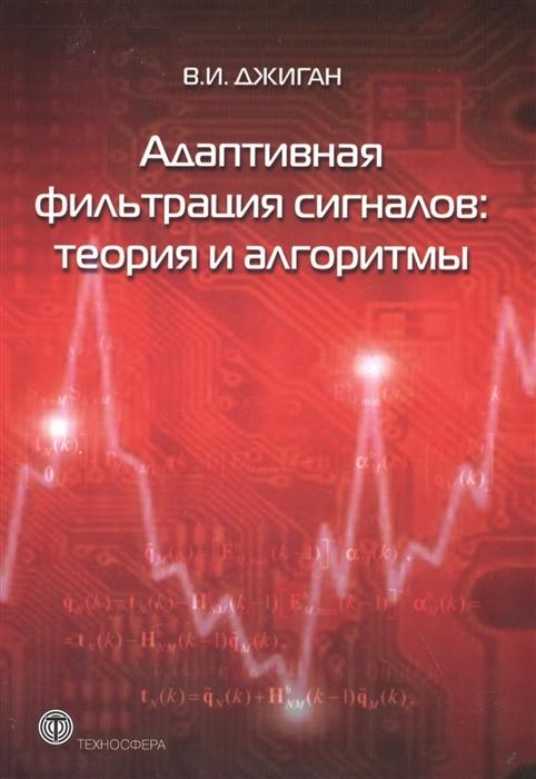 Джиган В. Адаптивная фильтрация сигналов теория и алгоритмы