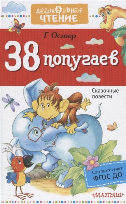 Остер Г. 38 попугаев мебель 38 попугаев