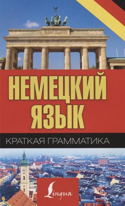Матвеев С. Краткая грамматика немецкого языка