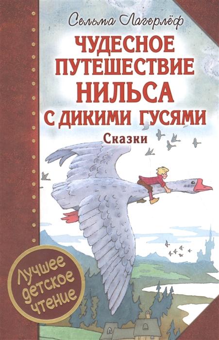 Купить Чудесное путешествие Нильса с дикими гусями Сказки, АСТ