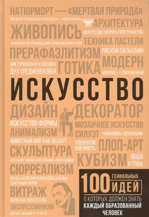 Тараканова М. Искусство