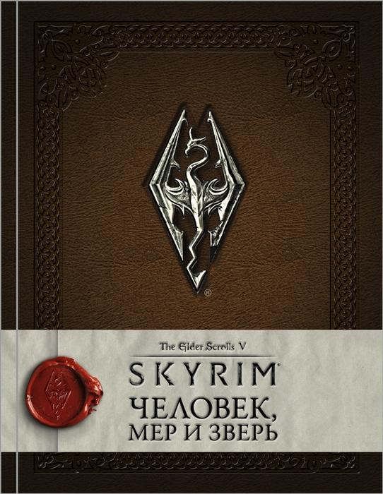 Skyrim Человек мер и зверь яна юзвак зверь человек